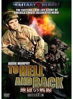 地獄の戦線-HDリマスター版-