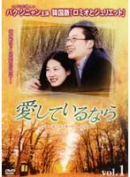 愛しているなら〜インターナショナル・ヴァージョン〜 Vol.01