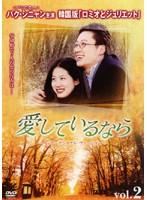 愛しているなら〜インターナショナル・ヴァージョン〜 Vol.02