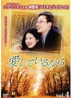 愛しているなら〜インターナショナル・ヴァージョン〜 Vol.04