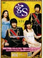 宮S〜Secret Prince〜 第1巻
