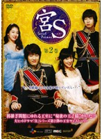 宮S〜Secret Prince〜 第2巻