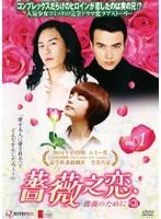 薔薇之恋~薔薇のために~ vol.1