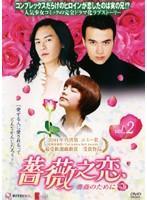 薔薇之恋~薔薇のために~ vol.2
