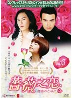 薔薇之恋~薔薇のために~ vol.3