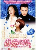 薔薇之恋~薔薇のために~ vol.4