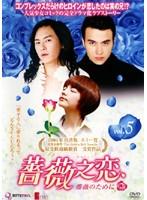 薔薇之恋~薔薇のために~ vol.5