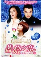 薔薇之恋~薔薇のために~ vol.7