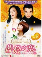薔薇之恋~薔薇のために~ vol.8