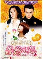 薔薇之恋~薔薇のために~ vol.9