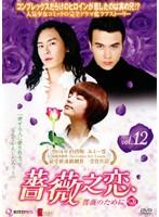 薔薇之恋~薔薇のために~ vol.12