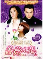 薔薇之恋~薔薇のために~ vol.13