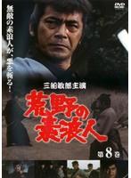 荒野の素浪人 第8巻