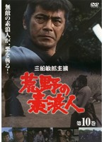 荒野の素浪人 第10巻