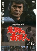 荒野の素浪人 第11巻