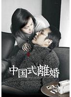 中国式離婚 1