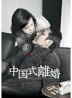 中国式離婚 3