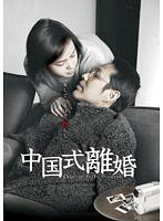 中国式離婚 4