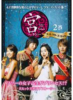宮 〜Love in Palace〜 ディレクターズ・カット 2