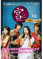 宮 〜Love in Palace〜 ディレクターズ・カット 3