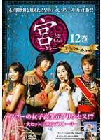 宮 ~Love in Palace~ ディレクターズ・カット 12