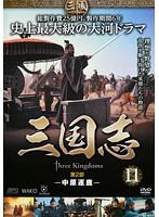 三国志 第2部-中原逐鹿- 11