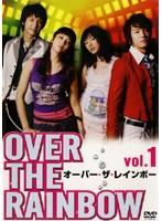 オーバー・ザ・レインボー Vol.1