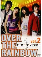 オーバー・ザ・レインボー Vol.2