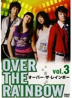 オーバー・ザ・レインボー Vol.3