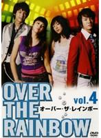 オーバー・ザ・レインボー Vol.4