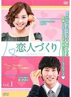恋人づくり 〜Seeking Love〜 1