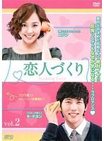 恋人づくり 〜Seeking Love〜 2