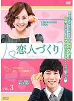 恋人づくり 〜Seeking Love〜 3