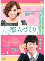 恋人づくり 〜Seeking Love〜 4