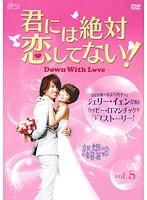 君には絶対恋してない!~Down with Love 5