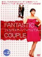 ファンタスティック・カップル Vol.2