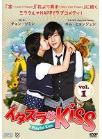 イタズラなKiss 〜Playful Kiss 1