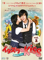 イタズラなKiss 〜Playful Kiss 2
