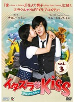 イタズラなKiss 〜Playful Kiss 3