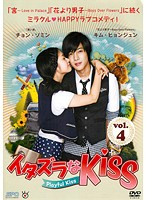 イタズラなKiss 〜Playful Kiss 4