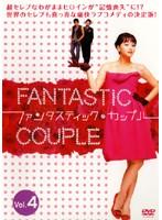 ファンタスティック・カップル Vol.4