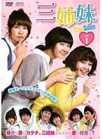 三姉妹 vol.1