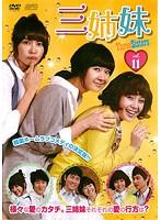 三姉妹 vol.11