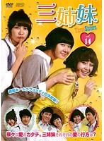 三姉妹 vol.14
