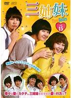 三姉妹 vol.15
