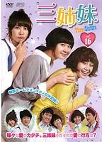 三姉妹 vol.16