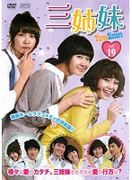 三姉妹 vol.19