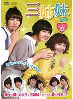 三姉妹 vol.23