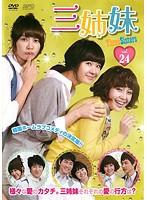 三姉妹 vol.24