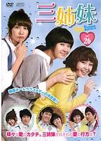 三姉妹 vol.26